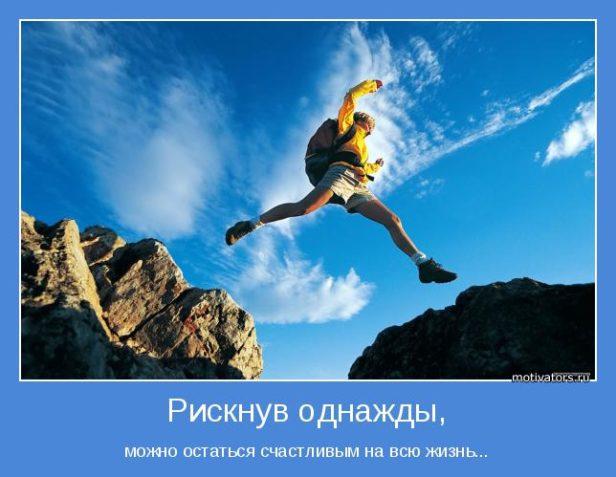 Однажды рискнув, можно остаться счастливым на всю жизнь...
